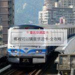 台北自由行攻略【台北交通篇】哪裡可以購買悠遊卡!?
