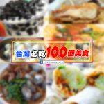 來台灣必吃的100個超好吃美食、小吃~