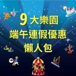 2018年 全台9大樂園 端午連假優惠懶人包~~~