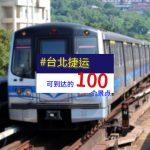 【來台灣排行程懶人包】台北捷運可到達的100個景點