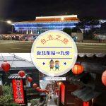 【交通攻略】台北車站到九份怎麼去呢?(營業時間、車程、票價說明超詳細整理說明)
