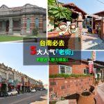喜愛逛老街控看這!台南必去的5大人氣「老街」~老屋迷人魅力爆發!