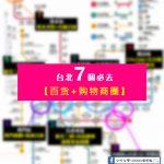 【台北景點】搭捷運都可到的7個百貨商圈+購物街!內附捷運交通指南攻略〜