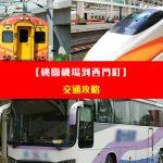 【交通攻略篇】從台北桃園機場到西門町。搭捷運、taxi、客運、還是高鐵呢?選哪一個方式比較划算呢?