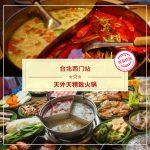 【西門町美食】天外天精緻火鍋(附菜單、交通攻略&資訊)