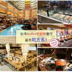 台灣Buffet吃到飽餐廳,最夯的前五名!