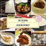 【西門町美食】祥發港式茶餐廳(附菜單、交通攻略&資訊)