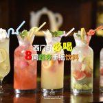 【西門町】必喝的8間超夯手搖飲料