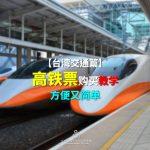 【台灣交通篇】高鐵票購買教學,方便又簡單