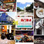 【台北捷運中和新蘆線】26個吃喝玩樂熱門景點~一日遊、半日遊、兩天一夜任你搭配懶人包(蘆洲至迴龍)