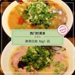 【西門町美食】豚骨拉麵 Nagi 凪 西門店(附菜單、交通攻略&資訊)