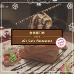 【西門町美食】201 Cafe Restaurant (附菜單、交通攻略&資訊)