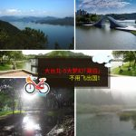不用飛出國!大台北地區就有5大夢幻「湖泊」美景