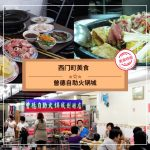 【西門町美食】曾德自助火鍋城(附菜單、交通攻略&資訊)