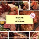 【西門町美食】西門靖居酒屋(附菜單、交通攻略&資訊)