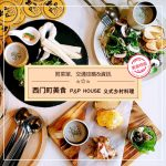 【西門町美食】P&P HOUSE 義式鄉村料理(附菜單、交通攻略&資訊)