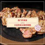 【西門町美食】三朵花炭火燒肉鍋物(附菜單、交通攻略&資訊)