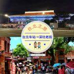 【交通攻略】台北車站到深坑老街怎麼去呢?(營業時間、車程、票價說明超詳細整理說明)