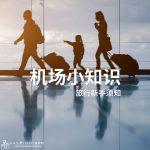 【旅游小知识】出国前必读!!机场认知篇