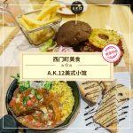 【西門町美食】A.K.12美式小館(附菜單、交通攻略&資訊)