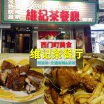 【西門町美食】維記茶餐廳(附菜單、交通攻略&資訊)