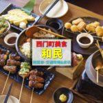 【西門町美食】和民(附菜單、交通攻略&資訊)