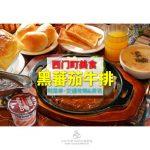 【西門町美食】黑蕃茄牛排(附菜單、交通攻略&資訊)