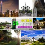 【台北捷運淡水信義線】55個吃喝玩樂熱門景點~一日遊、半日遊、兩天一夜任你搭配懶人包