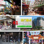 【台北捷運松山新店線】41個吃喝玩樂熱門景點~一日遊、半日遊、兩天一夜任你搭配懶人包
