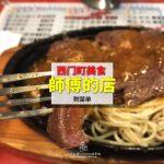 【西門町】師傅的店(附菜單),佛心價位又吃超飽的店家在這裡 !!!