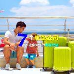 【旅游小知识】7个航空公司不想让你知道的乘客权益
