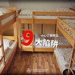 【旅游小知识】上网抢便宜~!!注意订房网9大陷阱~!!下订前一定要读~~!!