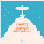 【傳統航空】機票促銷優惠整理(7月更新)