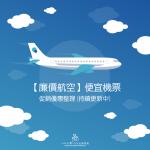 【廉價航空】便宜機票,促銷優惠整理(7月更新)