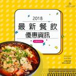 【2019年】最新餐飲優惠資訊(5月更新)