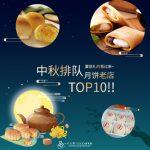 中秋排队月饼老店TOP10!!要送礼的看过来~