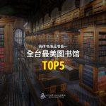 全台推荐最美5大图书馆~藏书丰富,来个假日轻旅行吧!!