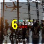 【搭機小知識】搭飛機怎麼選到好座位? 6個機上選位小技巧