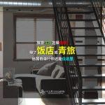 【住宿指南】自由行住宿,除了饭店、青旅~你还能住这里~!