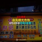 台北晴光市场必吃美食,没吃过别说你来过这里!!