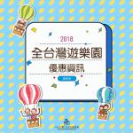 【2019年】最新全台灣遊樂園優惠資訊(7月更新)