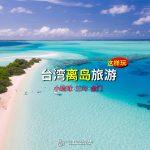 【台灣離島必玩篇PART2】蘭嶼、小琉球、金門這樣玩~!!