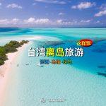 【台灣離島必玩篇PART1】綠島、澎湖、馬祖這樣玩~!!