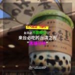 """来台必吃的台湾之光""""黑糖珍珠"""",台北必不能错过的""""人气名店TOP5""""店家! !"""