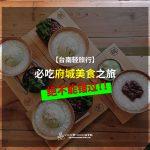 【台南輕旅行】必吃府城美食之旅~涮牛肉、蝦仁飯、鱔魚麵、薏仁湯、超美漸層果汁!!絕不能錯過~~!!