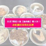 台北7間超人氣【滷肉飯】懶人包!必吃國民美食在這裡