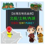 【台灣古地名由來】台北市-北投/為何叫北投?士林/士是指什麼呢? 內湖/是因為有很多湖嗎?跟著小編來看看吧!!