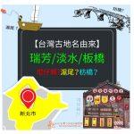 【台灣古地名由來】新北市-瑞芳-為什麼叫坩仔賴? 淡水-滬尾是什麼意思、板橋-枋橋是哪裡來?來看看台灣的歷史旅記吧!!