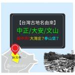 【台灣古地名由來】台北市-中正區-位於城中央? 大安區-大灣庄與大安的關係?、文山區-為什麼叫拳山堡? 來看看台灣的歷史旅記吧!!