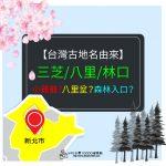【台灣古地名由來】三芝-又是雞籠?、八里-八里坌又與凱達格蘭有關係?、林口-森林的入口?,來看看台灣的歷史旅記吧!!